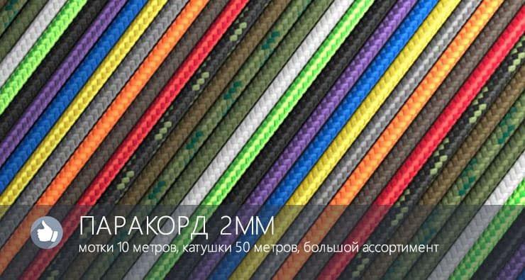 купить паракорд 2 мм