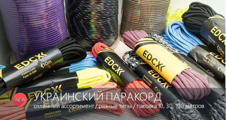 Купить украинский паракорд