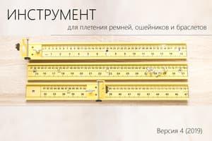 Профессиональный инструмент для плетения ремней, ошейников и браслетов из паракорда (4 редакция) от Магазин паракорда и фурнитуры Survival Market