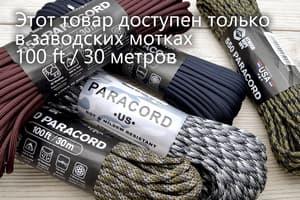 550 Paracord Atwood (USA) - Gray - 30m от Магазин паракорда и фурнитуры Survival Market
