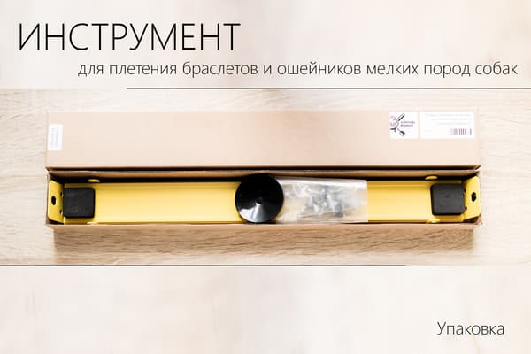 Профессиональный инструмент для плетения браслетов из паракорда (4 редакция) от Магазин паракорда и фурнитуры Survival Market
