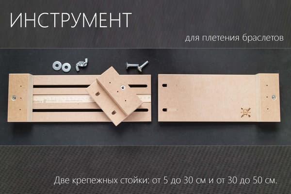 Инструмент (складной усиленный) для плетения браслетов из паракорда МДФ 50 см от Магазин паракорда и фурнитуры Survival Market
