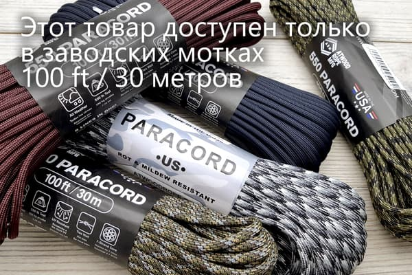550 Paracord Atwood (USA) - Bite - 30m от Магазин паракорда и фурнитуры Survival Market