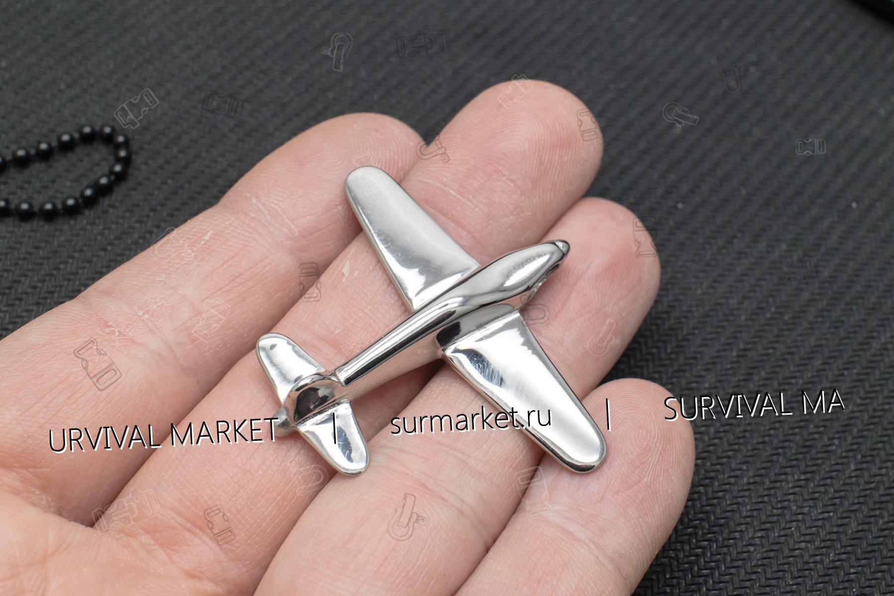 """Подвес """"Самолет"""" (хирургический сплав) от Survival Market"""